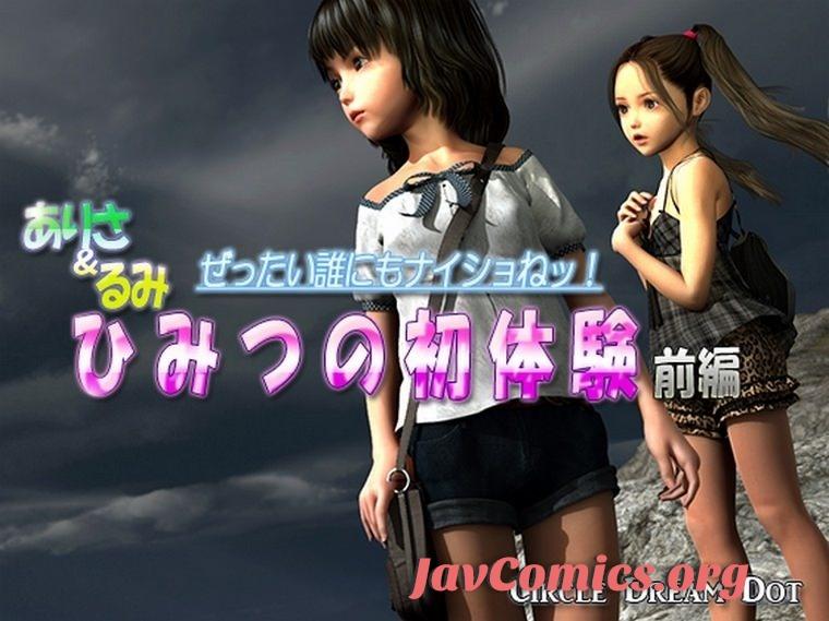Circle Dream Dot 3D Hot video エロ動画-アリサとルミ。 シークレットファーストエクスペリエンスPt.1