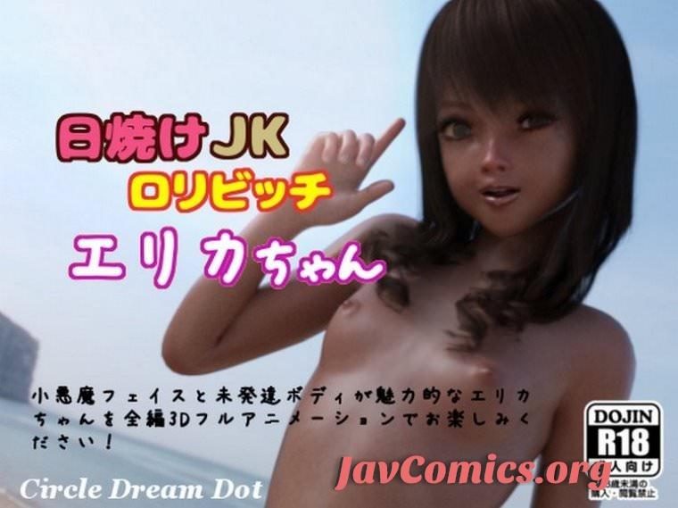 Circle Dream Dot Hentai video サークルドリームドット-同人R183D変態HDビデオ-日焼けしたロリ痴女。 エリカちゃん