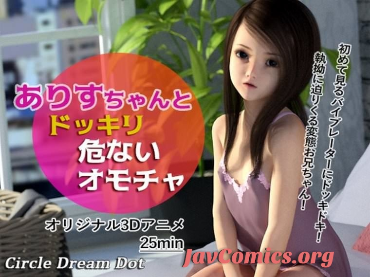Circle Dream Dot Dojin HD Video R18-アリスと危険な変態ロリコンビデオ