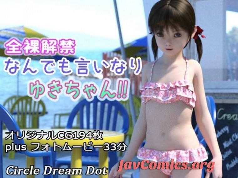 Circle Dream Dot Dojin R18 videoフェイルセーフ変態少女ユキHDエロビデオと写真