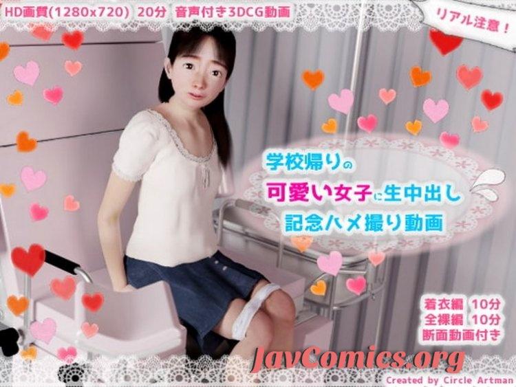 (同人アニメ)[RJ226892][artman] 学校帰りの可愛い女子に生中出し記念ハメ撮り動画