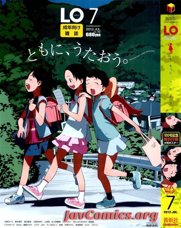 Comic LO 7 - Japan manga コミックエルオー7-日本のマンガ